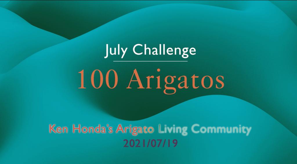 July Challenge - 100 Arigatos