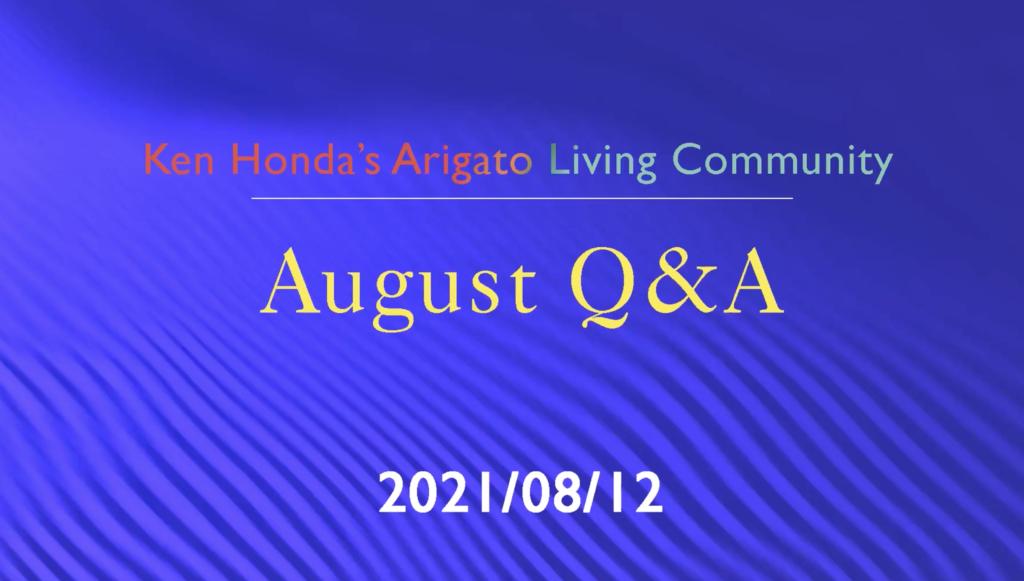 August Q&A